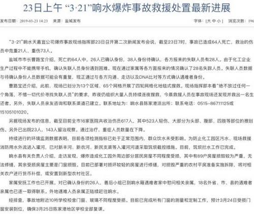 64人死亡,28人失联!响水3・21大爆炸震惊全国,国务院调查组直指企业两大问题,出险报案已超200起