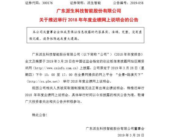 团贷网唐军自首,揭开背后上市公司200亿资本迷局