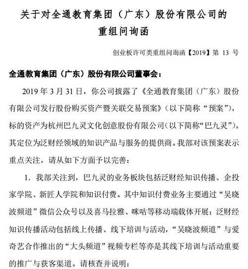 """15亿的收购惊动深交所!全通教育披露""""吴晓波频道""""家底,资产七成是现金"""