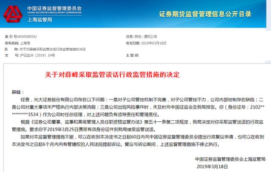 对于薛峰的监管谈话中指出,对子公司管控机制不完善,对子公司管控不力,公司内部控制存在缺陷;公司出现风险事件时,未及时向中国证监会报告等。