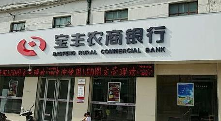 河南宝丰农商银行信贷员玩忽职守被人用虚假材料骗贷350万元