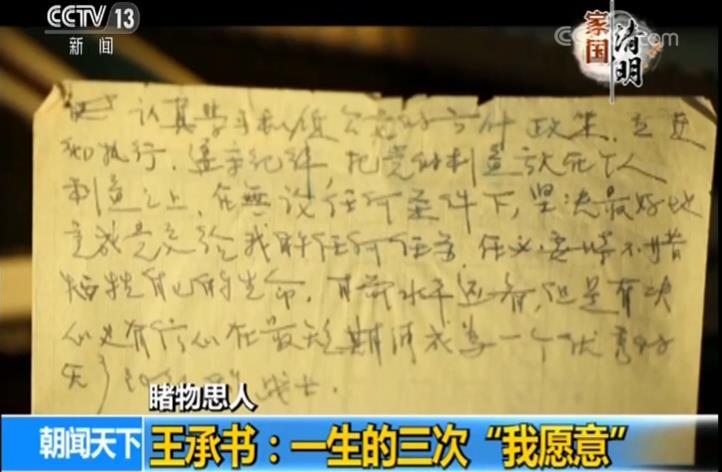 """在她笔记的扉页里,我们发现了这样一张已经发黄的字条,上面写道:""""在无论任何条件下,坚决完成党交给我的任何任务,在必要时不惜牺牲自己的生命。"""""""