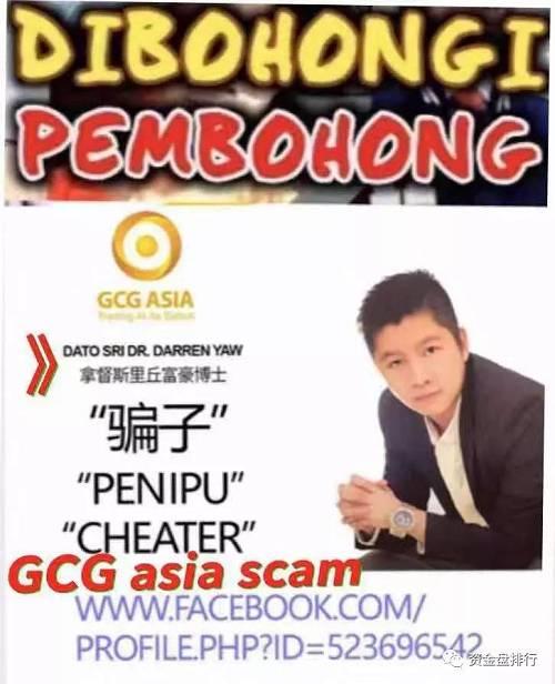 """【曝光】""""GCG ASIA巨富金融""""外汇大骗局揭露,涉嫌金融诈骗被印尼警方展开逮捕,揭开GCG ASIA骗局面纱!!"""