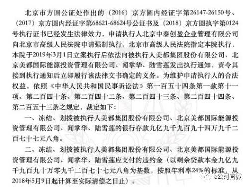 3月25日,北京市第三中级人民法院作出裁定,在执行过程中,申请执行人与被执行人于2019年3月25日达成和解协议。依照规定,裁定如下:终结(2019)京03执306号案件的执行。