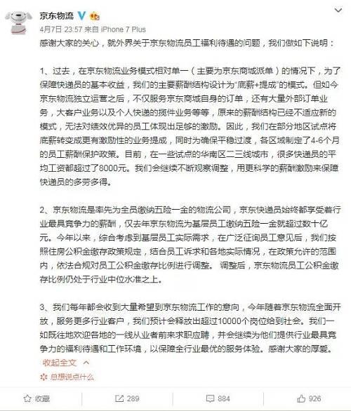 挥泪连斩十几位副总裁级高管,刘强东发起狠来连自己都怕!