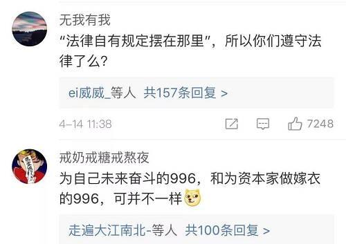 """刚刚,马云再谈""""996"""":无关剥削!4年前曾说:后悔忙于工作,没时间陪家人,有来生绝不这样"""