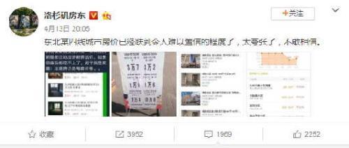 文中的配图显示,黑龙江鹤岗的房子已经拉开了白菜价的序幕,3月鹤岗的均价是1240元/m2,其中九州兴建小区周围300元/m2,320平的复试高层只要15万。