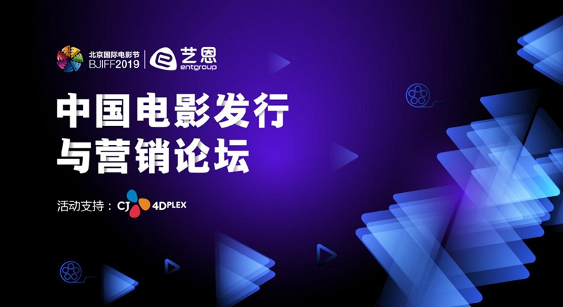 艺恩中国电影发行与营销趋势论坛开幕 讨论电影宣发趋势