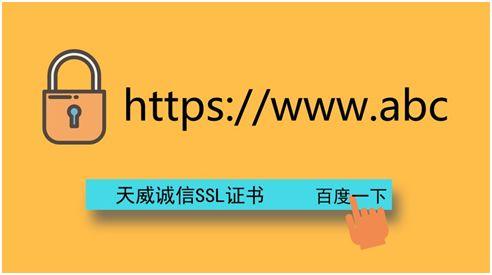 SSL证书那么多,我该选择哪一种?