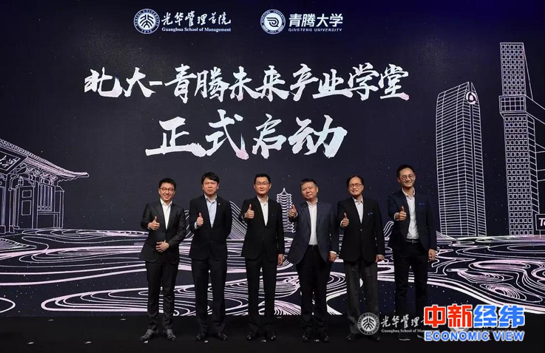 """北大光华管理学院与腾讯成立""""未来产业学堂"""""""