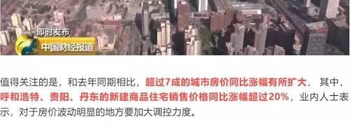 政府通过央视表明调控态度,就是要充分保证房价的平稳。