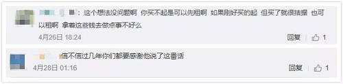 王石先生咕噜咕噜地说的这一大堆话,其实可以简单地用一句话总结。