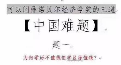 知道学区房历史的人,都知道,其实恰恰是过去几年教育公平的改革,才出现了学区房升温的现象。以北京为例当下最热门的宏庙,裕中,椿树馆等直升热门小学,9年一贯制牛初,其实过去这些初中部分基本都是需要条子才能上的学校。现在虽然贵,但保证了公平和游戏规则的稳定。