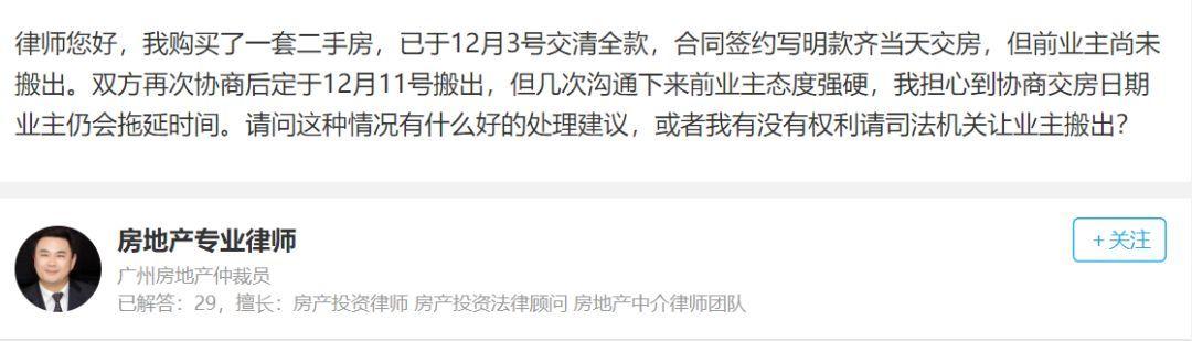在广州买二手房,90%的人都踩过的坑......