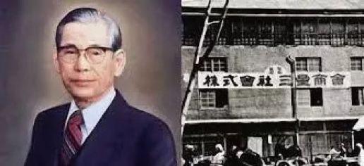 三星创始人李秉哲与最初的三星商会