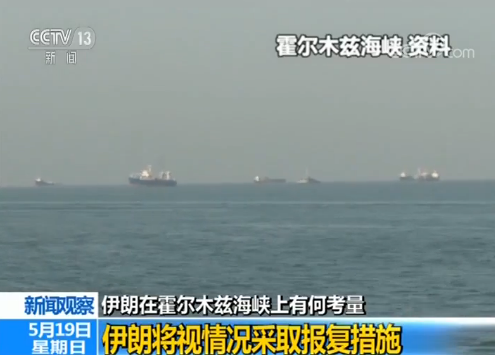 """过去几十年中,每当伊美关系紧张,伊朗都会重提""""封锁霍尔木兹海峡""""——2012年,随着美欧对伊朗实施""""石油禁运"""",伊朗就曾多次威胁要封锁这一国际原油运输要道。此后几年,伊朗也多次在霍尔木兹海峡水域举行军事演习。"""