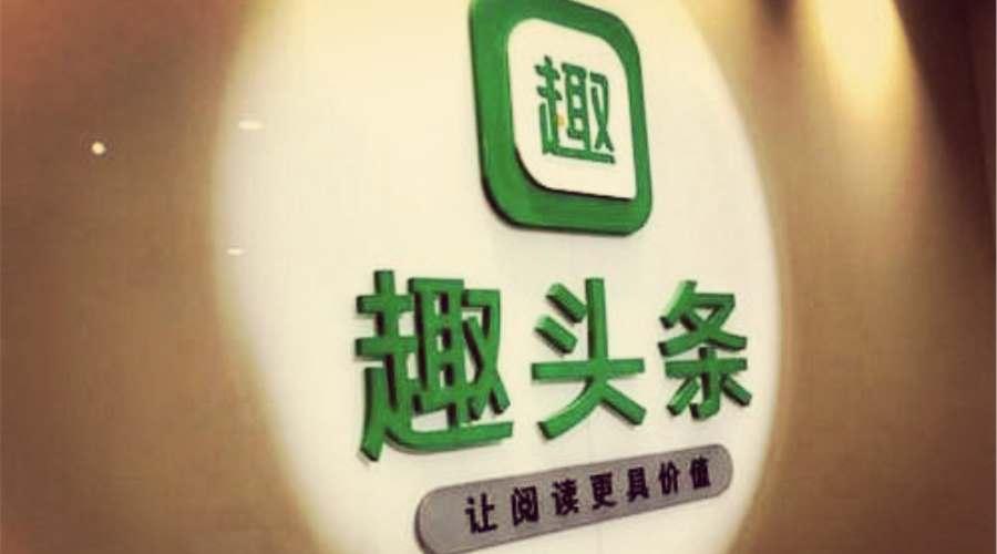 趣头条Q2营收1.667亿美元 CEO李磊辞职