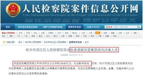 2018年12月7日,浙江省公安厅公开悬赏通缉24名网贷案件在逃犯罪嫌疑人。这份名单显示了涉案在逃嫌疑人的照片和身份信息,相关人员年龄20多岁到50多岁不等,其中启蓝控股实控人汪麟赫然位居第一,警方对其的悬赏金额为50万元。