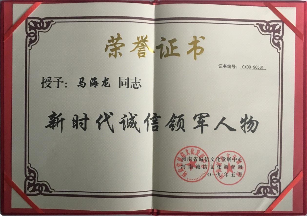 """麦乐板栗鸭品牌创始人马海龙荣获""""新时代诚信领军人物""""荣誉称号"""