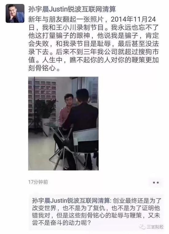 对此,王小川在微博中回应称,每个人对骗子都有自己的定义。