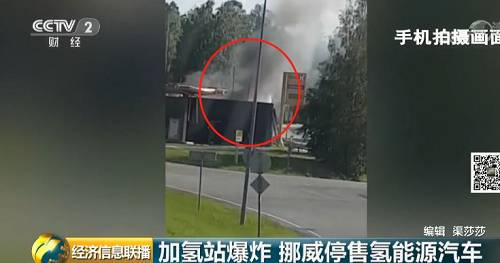 加氢站爆炸!氢能源汽车在国外遭停售 安全遭受质疑!