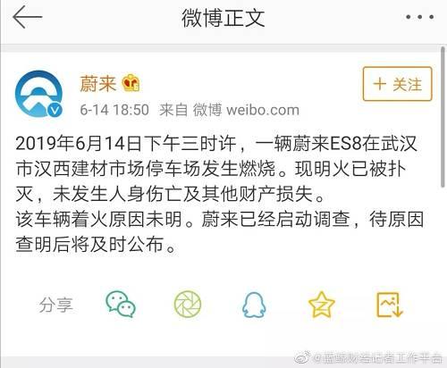 蔚来董事长李斌曾称蔚来起火是概率事件。