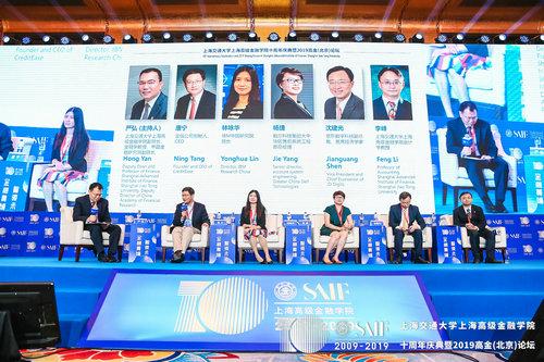 新时代呼唤新金融 2019高金(北京)论坛成功举办