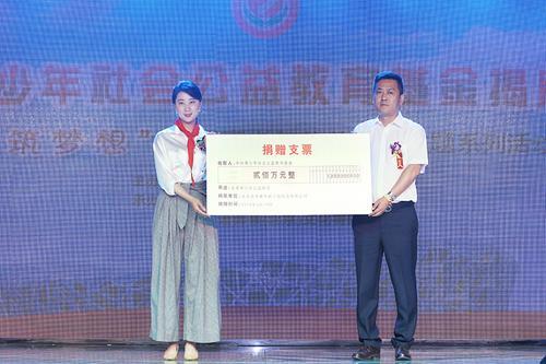 爱心企业代表(右)为青少年教育事业捐款