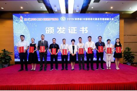 2019年度中国新闻化数字当局示范实践奖花落坦然聪慧城市