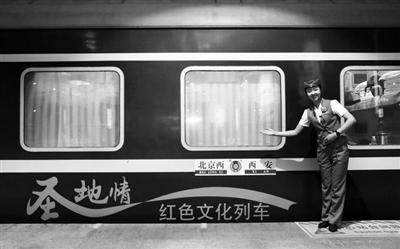 陕西铁路红色文化列车正式开行