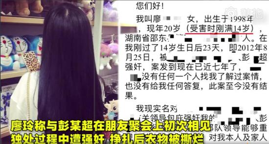 男子涉嫌强奸14岁少女7年后任司法所长?官方回应:有犯罪嫌疑 但不属于犯罪