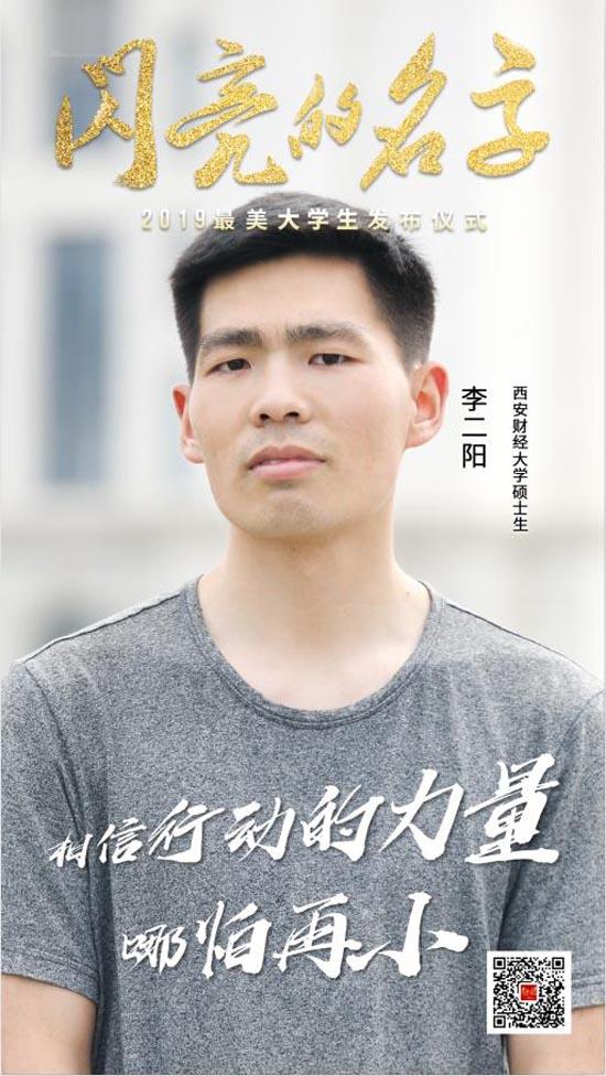 王绍鑫是北京大学博士生,在校期间,他刻苦钻研,变废为宝,致力于实现新技术在污染治理中的实际应用,已获授权7项国家发明专利。