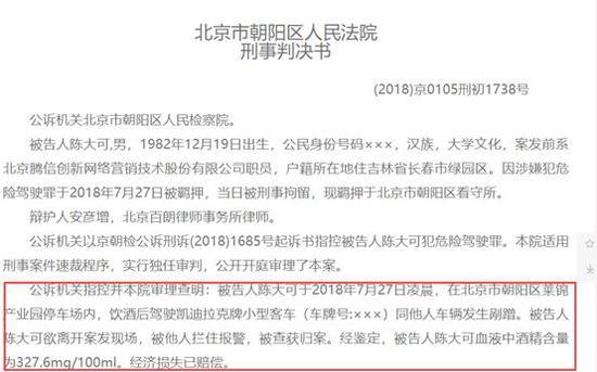 朝阳区人民法院判决陈大可拘役3个月(即2018年7月27日至10月26日),并罚款3000元。