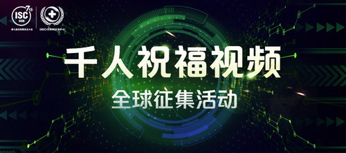 第七届互联网安全大会征集祝福视频,入选人将获赠VIP门票