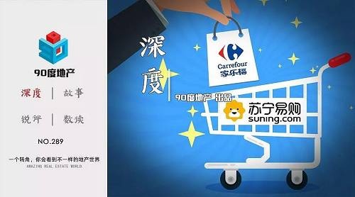 苏宁收购家乐福中国80%股份,大卖场告别地产捆绑时代