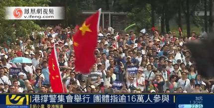 大批香港市民冒雨集会支持警察执法 梁家辉等明星参与
