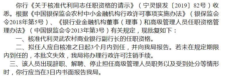 灵武农村商业银行副行长代利任职资格获批