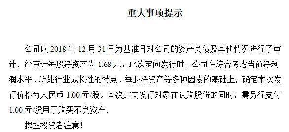 """河北涞水农商银行化解不良出""""奇招"""" 对定增者参与者1:1搭售不良资产"""