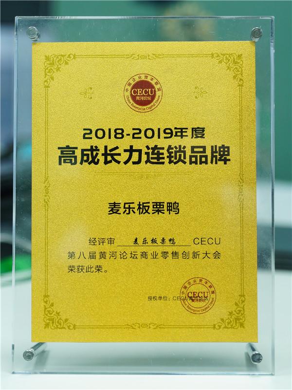 """麦乐板栗鸭荣获""""2018-2019年度高成长力连锁品牌""""荣誉称号"""