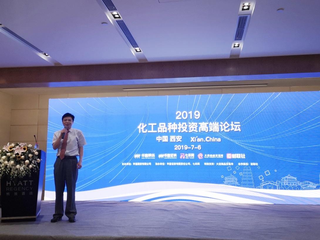 华鑫证券首席经济学家、华鑫期货董事长 何晓斌博士致辞