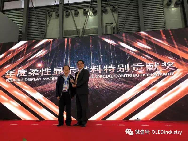 天材创新荣获年度柔性显示材料特别贡献奖,由业务行销副总何光城先生代表领奖。