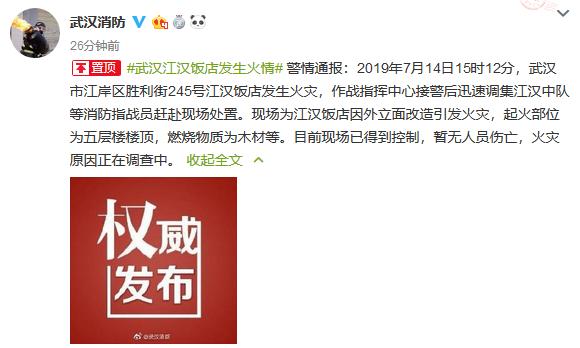 武汉百年建筑江汉饭店发生火灾 暂无人员伤亡
