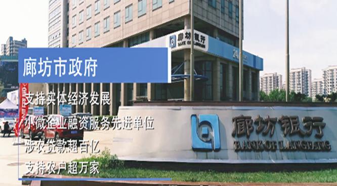 廊坊银行:深耕京畿福地的价值银行
