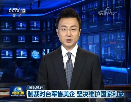 """央视发声,振聋发聩。此前连续2天,商务部和外交部的发言人也向损害中国国家利益的外企发出制裁信号。这引起了全球对中国""""不可靠实体清单""""的认真关注。"""