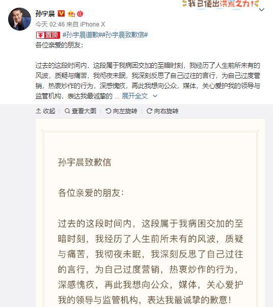 """孙宇晨发文致歉 """"成功拍得巴菲特慈善午餐""""的主题图片已从微博主页撤下"""