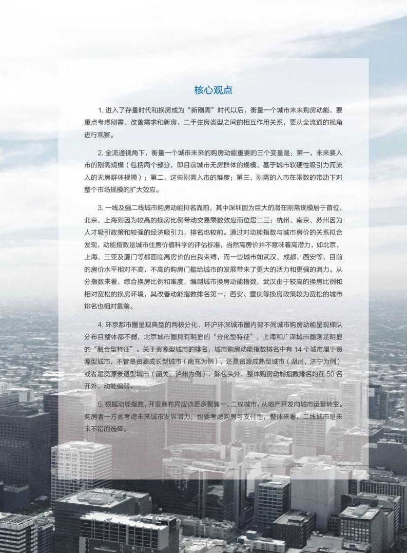 博鳌・现场丨许小乐:全球流通视角下的楼市增长潜力暨购房动能排行榜TOP100(附报告全文)