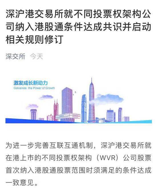 8月2日晚间,沪深港交易所共同发布公告称,为进一步完善互联互通机制,沪深港交易所就在港上市的不同投票权架构(WVR)公司股票首次纳入港股通股票范围时须满足的条件达成一致意见。