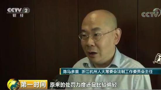 杭州市人大常委会法制工作委员会主任 陈马多里:原来的处罚力度还是比较偏轻,不利于垃圾分类工作的推进,要推动这项工作,首先还是要单位、企业作为带头人,个人和单位相结合,全社会共同参与。