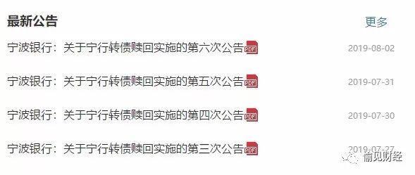 寧波銀行連刷6遍轉債贖回公告:轉股截至8月21日,忙忘了就虧了!| 愉見財經