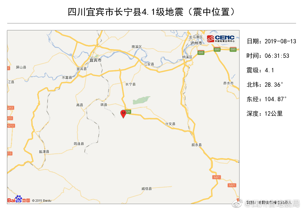 """四川地震局:今长宁4.1级地震是""""6.17""""地震余震"""
